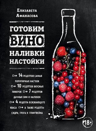 Афанасова Елизавета - Готовим вино, наливки, настойки