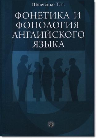 Т. И. Шевченко - Фонетика и фонология английского языка