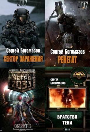 Сергей Богомазов - Сборник сочинений (4 книги)