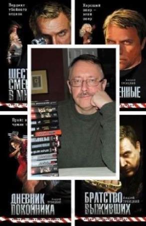 Андрей Троицкий - Сборник сочинений (28 книг)