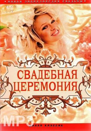 ДарьяНестерова - Новая энциклопедия свадьбы (Аудиокнига)