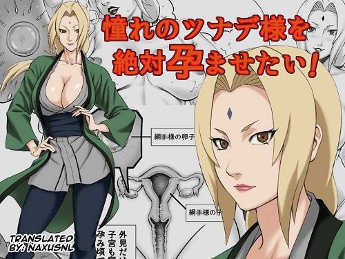 I Want To Impregnate Tsunade-sama (English)