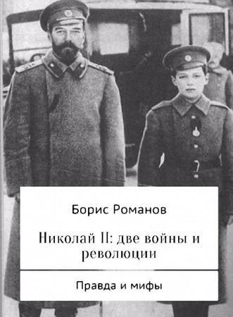 Борис Романов-Николай II: две войны и революции
