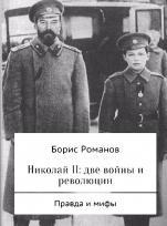 Борис Романов - Николай II: две войны и революции