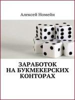 Алексей Номейн - Заработок на букмекерских конторах
