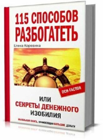 Елена Коровина-115 способов разбогатеть, или Секреты денежного изобилия