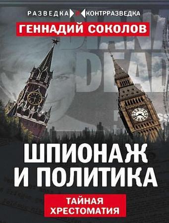 Геннадий Соколов-Шпионаж и политика. Тайная хрестоматия