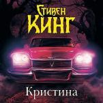 Стивен Кинг - Кристина (Аудиокнига)