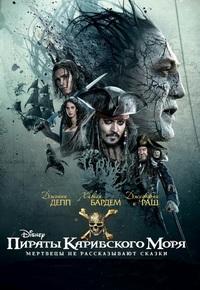 Пираты Карибского моря: Мертвецы не рассказывают сказки / Pirates of the Caribbean:... (2017) 4K, UHD, SDR BDRip 2160p | D