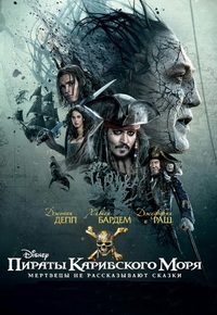 Пираты Карибского моря: Мертвецы не рассказывают сказки / Pirates of the Caribbean (2017) HEVC, HDR, 4K BDRemux 2160p | D