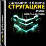 Аркадий и Борис Стругацкие - Извне (Аудиокнига)