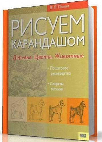 Пенова Валентина - Рисуем карандашом. Деревья. Цветы. Животные
