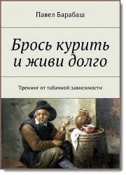 Павел Барабаш - Брось курить и живи долго. Тренинг от табачной зависимости