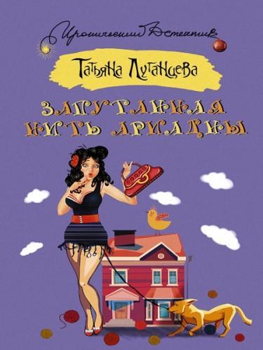 Луганцева Татьяна - Запутанная нить Ариадны