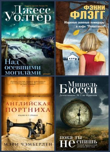 Серия - Фантом Пресс (167 книг)