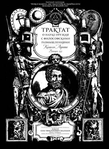 Камилло Агриппа - Трактат о науке оружия с философскими размышлениями