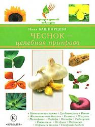 Башкирцева Нина - Чеснок – целебная приправа