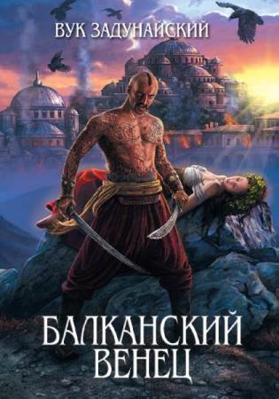 Вук Задунайский - Сборник сочинений (7 книг)