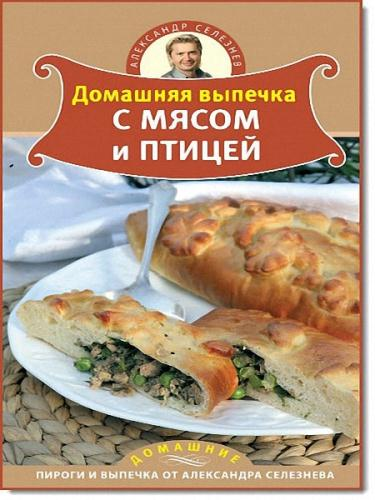 Селезнев Александр - Домашняя выпечка с мясом и птицей