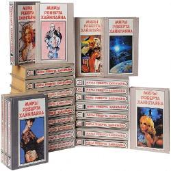 Миры Роберта Хайнлайна в 25 томах