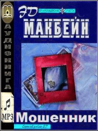 Макбейн Эд - Мошенник (Аудиокнига)