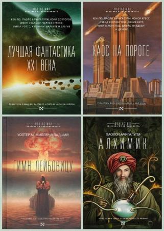 Серия - Фантастика. Классика и современность (8 томов)