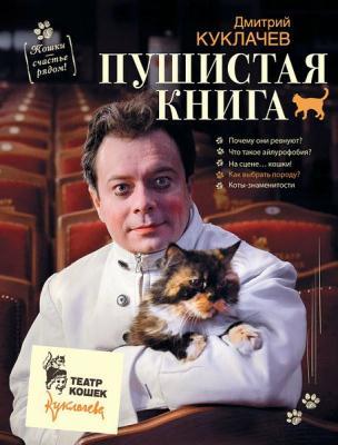 Куклачев Дмитрий - Пушистая книга. Кошки - счастье рядом!