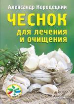 Кородецкий Александр - Чеснок для лечения и очищения