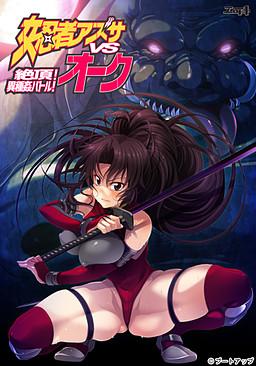 Onna Ninja Azusa vs Orc Cover