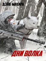 Дэйв Макара - Дни волка