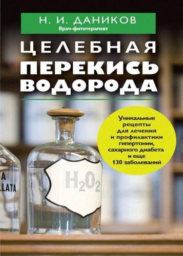 Даников Николай - Целебная перекись водорода
