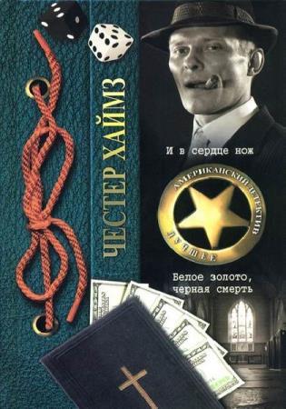 Серия Американский детектив: лучшее (10 книг)