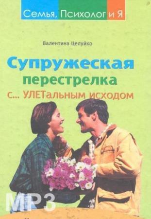 ВалентинаЦелуйко - Супружескаяперестрелкасулетальнымисходом (Аудиокнига)