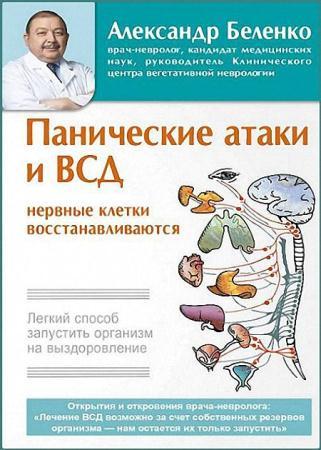 Александр Беленко - Панические атаки и ВСД – нервные клетки восстанавливаются