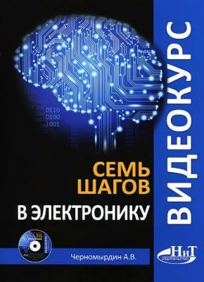 А. В. Черномырдин - Семь шагов в электронику
