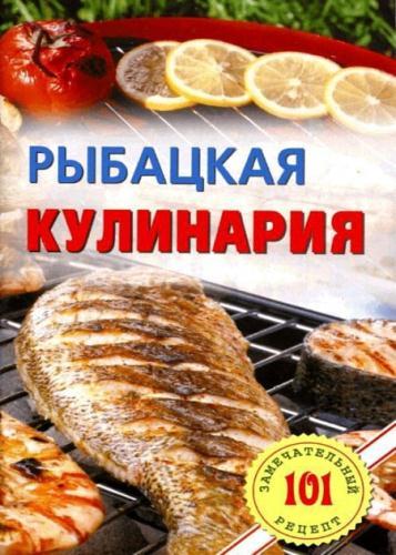 Хлебников Владимир - Рыбацкая кулинария