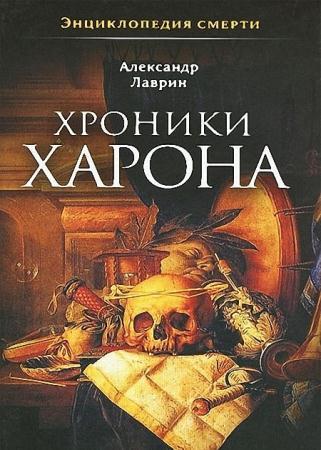(Mega link) Лаврин Александр – Хроники Харона. Энциклопедия смерти