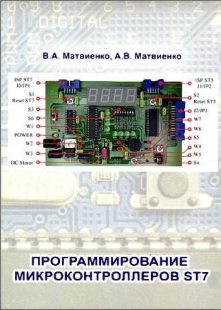 В.А. Матвиенко, А.В. Матвиенко-Программирование микроконтроллеров ST7