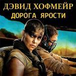 Хофмейр Дэвид - Дорога ярости (Аудиокнига)