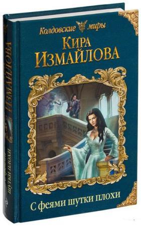 Кира Измайлова - Сборник произведений (56 книг)