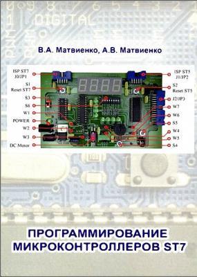 В.А. Матвиенко, А.В. Матвиенко - Программирование микроконтроллеров ST7