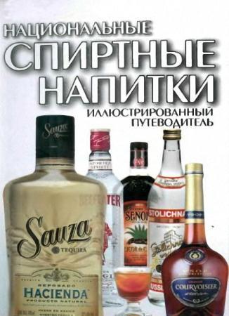 Гусев Игорь - Национальные спиртные напитки. Иллюстрированный путеводитель