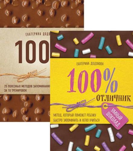 Екатерина Додонова - Умный шоколад. Серия из 2 книг