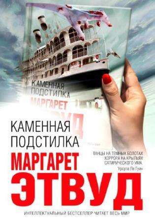 Маргарет Этвуд - Сборник сочинений (21 книга)