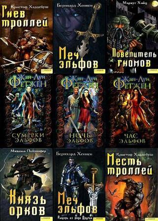 Коллектив авторов-Орки, Эльфы, гномы, тролли. Сборник (53 книги)
