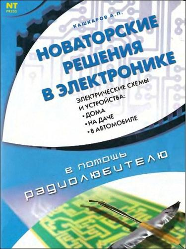 Кашкаров Андрей - Новаторские решения в электронике