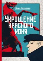 Яковлева Юлия - Укрощение красного коня