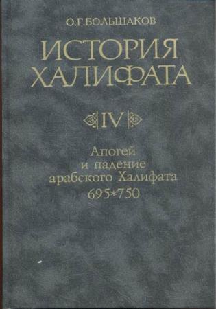Серия История Халифата (8 книг)