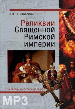 АндрейНизовский - Реликвии Священной Римской империи (Аудиокнига)