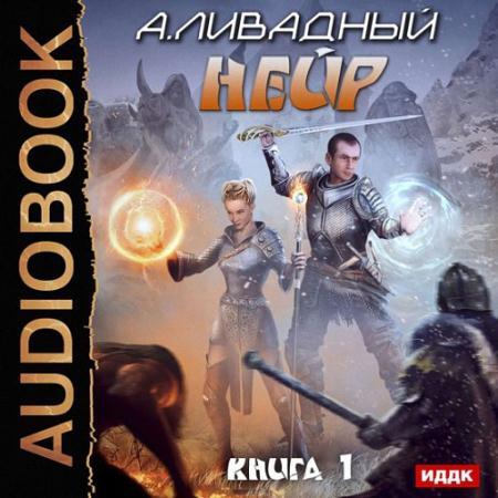 Ливадный Андрей - Нейр (Аудиокнига)